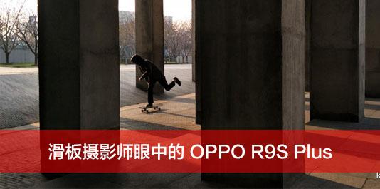 KickerPick – 滑板摄影师眼中的 OPPO R9S Plus