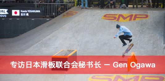 专访日本滑板联合会秘书长 – Gen Ogawa