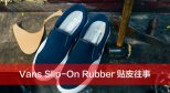 KickerPick – Vans Slip-On Rubber 贴皮往事