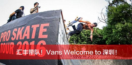 汇丰带队!Vans Welcome to 深圳!