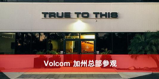 参观 Volcom 加州总部赢大礼包