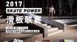 1月14日 #88 2017 Skate Power滑板联赛