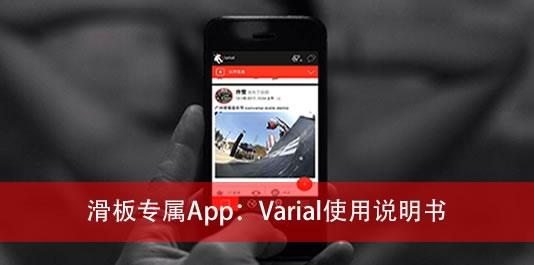 滑板专属App:Varial使用说明书
