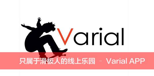 只属于滑板人的线上乐园 – Varial