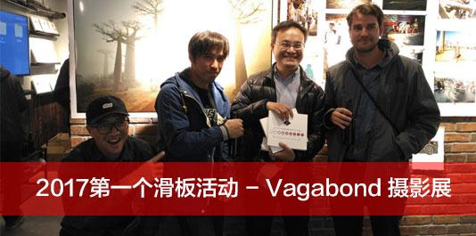 2017开年第一个滑板活动 – Vagabond 摄影展