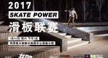 #88 2017 Skate Power 比赛回顾