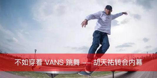 不如穿着 Vans 跳舞 – 老朋友的回归