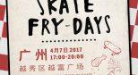 4月7日 滑板星期五广州站!越富广场约定你