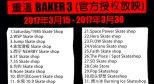 3月15日 Baker 3 中国首映
