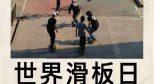 6月24日 锁定 Vans GSD 2017 亚太区活动城市