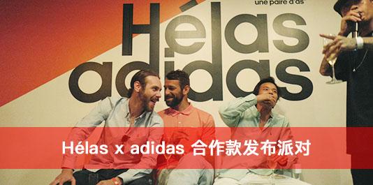 Hélas x adidas 合作款发布派对