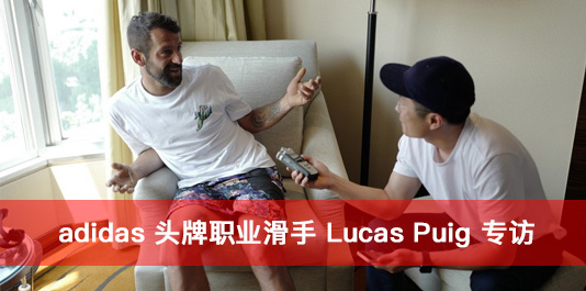 adidas 头牌职业滑手 Lucas Puig 专访