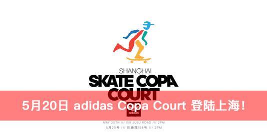 5月20日 Adidas Copa Court 登陆上海!