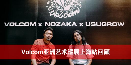Volcom亚洲艺术巡展上海站回顾