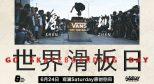 6月24日 2017 VANS GSD 深圳站