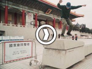Carhartt 台湾滑板最新片段