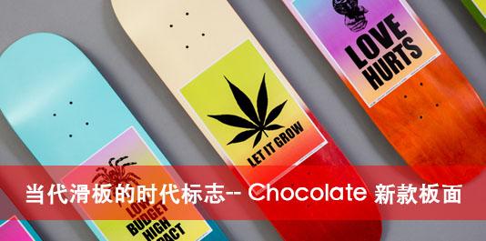 "Chocolate 新款板面为你梳理当代滑板的""时代标志"""