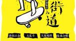 6月25日 南阳滑板日活动