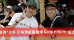 台湾/日本 知名滑板摄像师 Kenji Haruta 访谈
