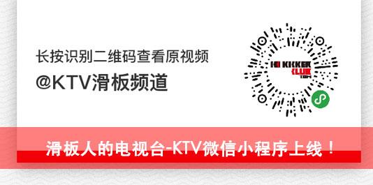 滑板人的电视台-KTV微信小程序上线!