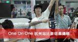 One On One 杭州比赛结果揭晓