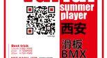 7月8日Varial Summer Player 陪你在西安
