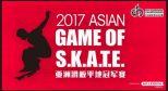 9月1日 亚洲极限滑板冠军赛赛事9月席卷上海