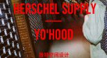 #周四大放送# 赢取 Herschel Supply 新款背包及 YO'HOOD 嘉年华门票