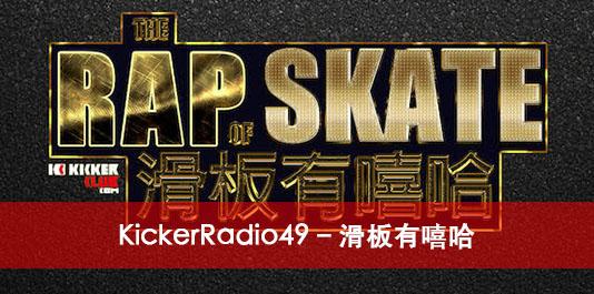 KickerRadio49 – 滑板有嘻哈