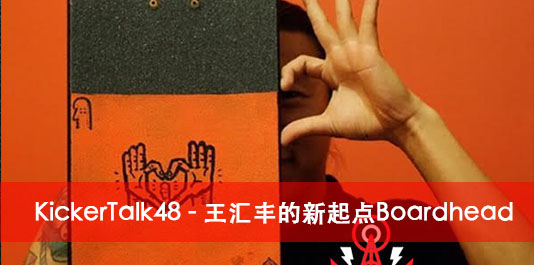 KickerTalk48 – 王汇丰的新起点Boardhead