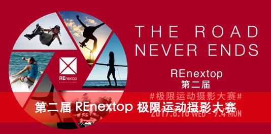 2017 第二届 REnextop 极限运动摄影大赛 | KickerClub 最佳滑板摄影大赛
