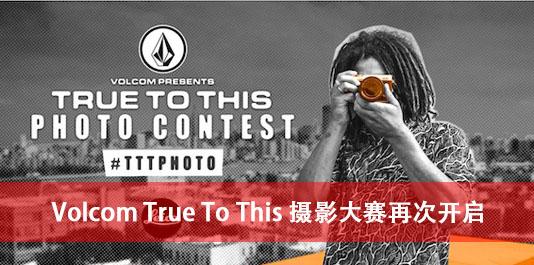 9月29日 – 10月20日 Volcom True To This 摄影大赛再次开启