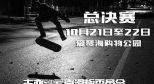 10月21日, 22日 云南平地之王滑板联赛