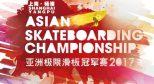 11月18日 2017亚洲极限滑板冠军赛亮相上海SMP