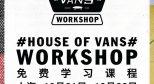 10月21日 2017 House of Vans全国路演即将登陆上海