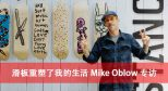 #独家#滑板重塑了我的生活 Mike Oblow 专访