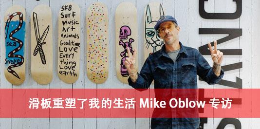 #独家#滑板重塑了我的生活 Mike Oblow 专访