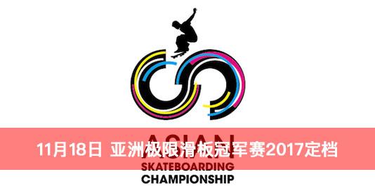 11月18日 亚洲极限滑板冠军赛2017定档