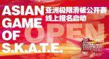 11月18日 亚洲极限滑板冠军赛即将开始