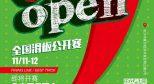 11月11日 湖南Chilli滑板场 Chilli OPEN