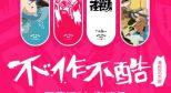 11月25日【不作不酷】滑板艺术展