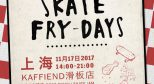 11月17日 Vans SKATE FRY-DAYS 上海徐汇等你来