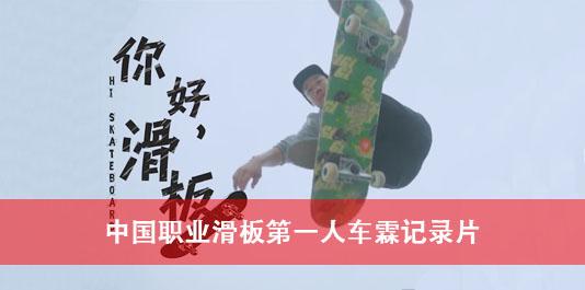 中国职业滑板第一人车霖纪录片