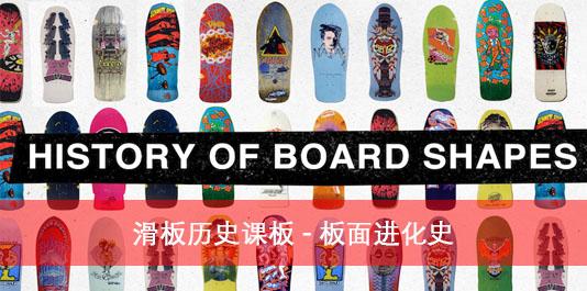 【滑板历史课】板面进化史