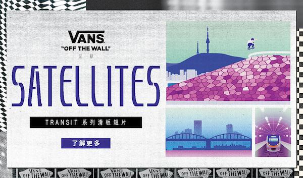 Vans 滑板系列视频 Transit 第二部韩国之旅正片上线