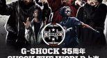 G-SHOCK 35周年全球庆典上海站准备了100张门票送给你们!