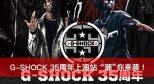 """#滑板日历# 十万元大奖,G-SHOCK 35周年上海站 """"潮""""你来袭!"""