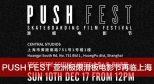 12月10日 PUSHFEST 再来上海