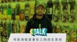 KickerTalk60 – 鸡排滑板富豪张立刚的生意经