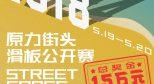 STREET FORCE 原力街头 – 时隔25年,5月19日再战秦皇岛!